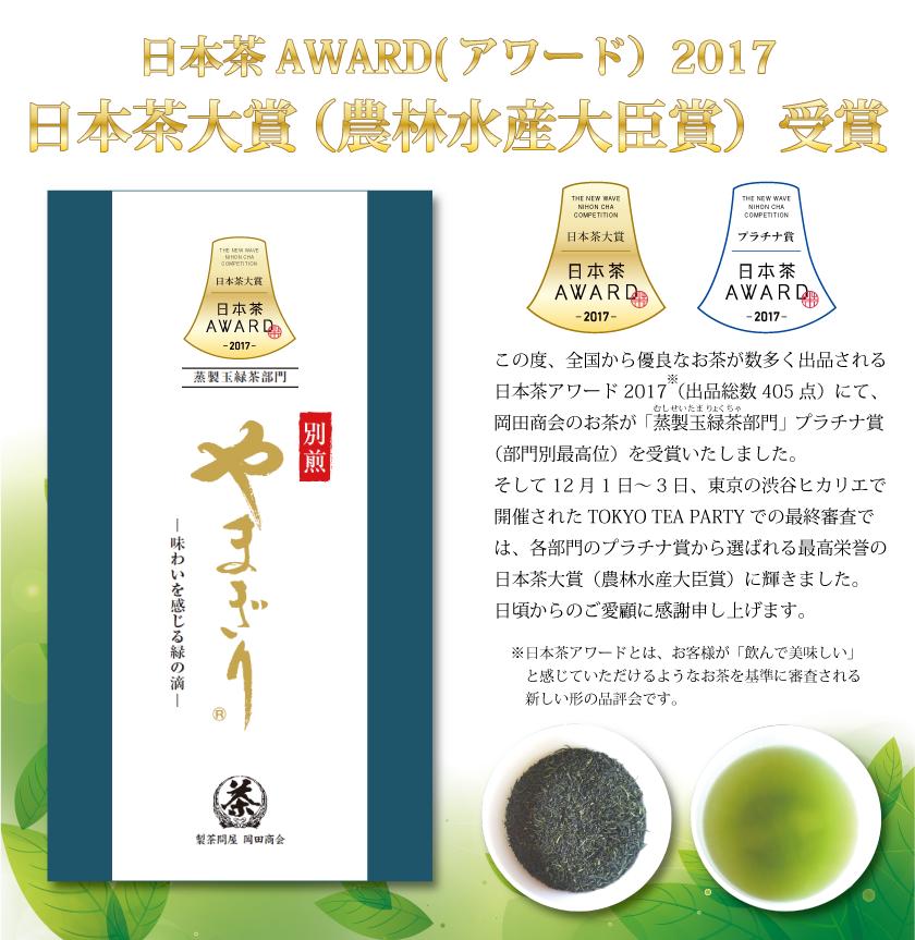 蒸し製玉緑茶「別煎やまぎり」日本茶アワード2017日本茶大賞受賞