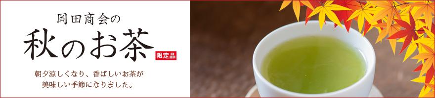 朝夕涼しくなり、香ばしいお茶が美味しい季節になりました。岡田商会の秋のお茶【限定品】をどうぞ。