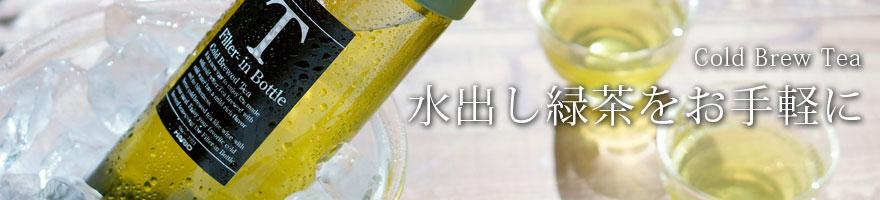 水出し緑茶をお手軽に!免疫力アップ!感染症予防に!熱中症予防に!食中毒予防に!