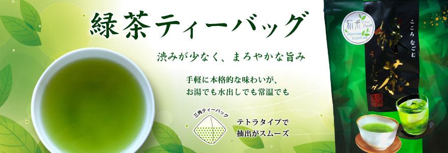 緑茶ティーバッグ 5g×16バッグ入。渋みが少なく、まろやかな旨み。