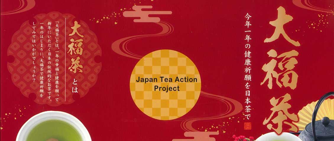 「大福茶」~今年一年の健康祈願を日本茶で~